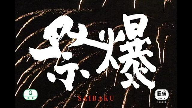祭爆 -津軽三味線 高橋祐次郎- をアップしました。
