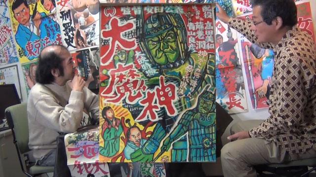 昭和の香り漂う邦画放談「日本映画発掘トークショー」第一話