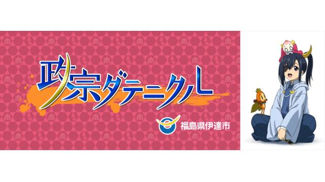【聖地巡礼】政宗ダテニクルイベント開催【声優トークショー】