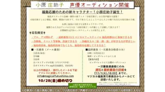 【マジカル福島】小原庄助子【声優オーディション】開催!! #マジふく2016