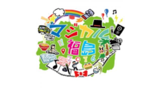 【映画祭】福島こどものみらい映画祭【トークショー】