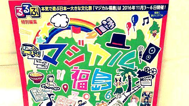 【マジカル福島】るるぶ公式ガイドブック【設置店舗】