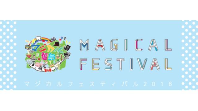【マジカルフェスティバル】タイムテーブル公開