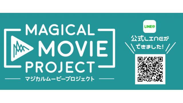【マジカルムービー】プロジェクト拡大決定!!【マジカル福島2016】