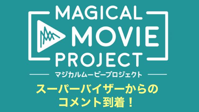 【マジカルムービー】スーパーバイザーのコメント・景品内容到着!