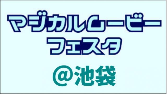 第1回マジカルムービーフェスタ追加情報!