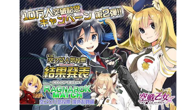 10万人記念キャンペーン第2弾&「ラグナロクマッチ」!