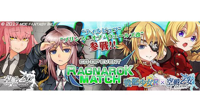 「戦艦少女R」コラボイベント第2弾!コラボ記念ラグナロクマッチ開催!