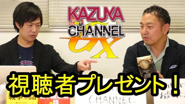 KAZUYA CHANNEL GX 2 視聴者プレゼント!(3月28日締切)|KAZUYA CHANNEL GX 2