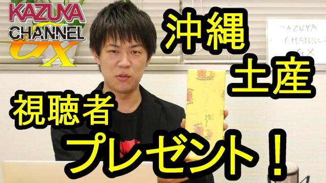 KAZUYA CHANNEL GX 2 沖縄お土産プレゼント!(4月24日締切)|KAZUYA CHANNEL GX 2