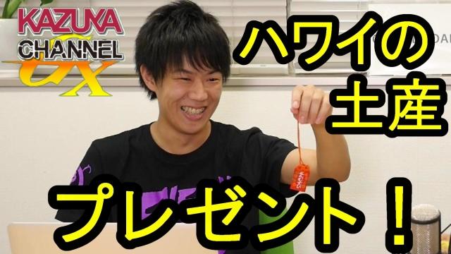 ハワイのお土産プレゼント!(5月29日締切)|KAZUYA CHANNEL GX 2