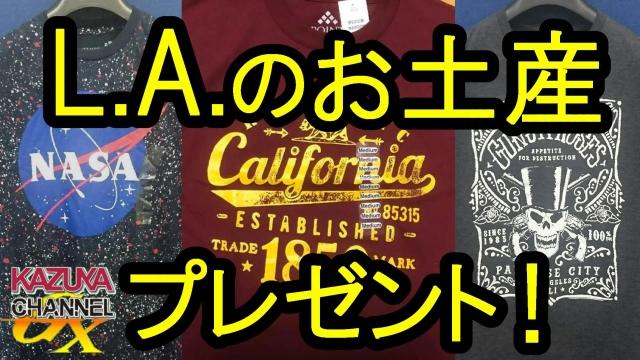 ロサンゼルスお土産プレゼント!(7月26日締切)|KAZUYA CHANNEL GX 2