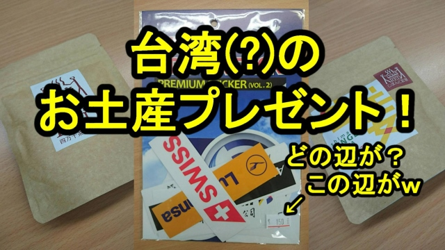 台湾(?)お土産プレゼント!(9月6日締切)|KAZUYA CHANNEL GX 2