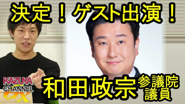 決定!次回生放送、和田政宗議員がゲスト出演!|KAZUYA CHANNEL GX 2