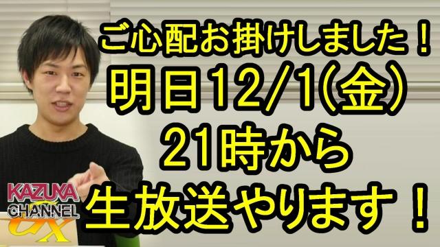 突然ですが、明日12/1(金)に生放送やります!|KAZUYA CHANNEL GX 2