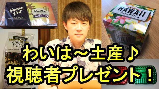 【再送】わいは~お土産プレゼント!(12月5日締切)|KAZUYA CHANNEL GX 2