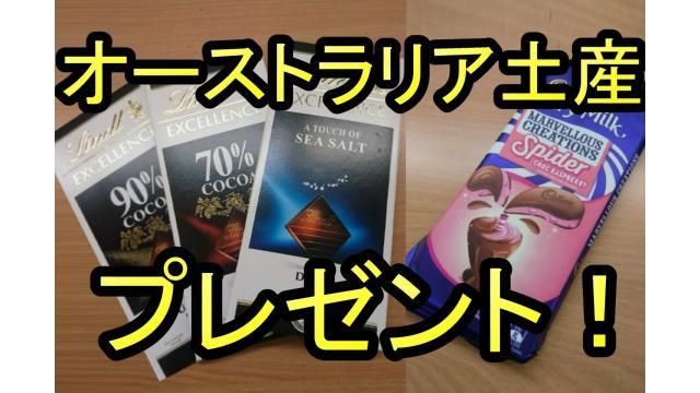 オーストラリアのお土産プレゼント!(2月6日締切)|KAZUYA CHANNEL GX 2