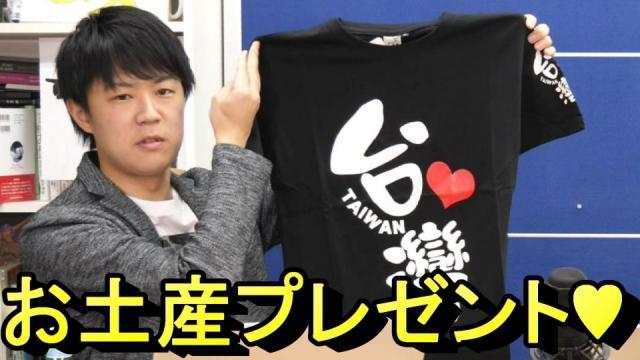 【重要なお知らせ付】KAZUYA台湾土産プレゼント!(4月3日締切)|KAZUYA CHANNEL GX 2
