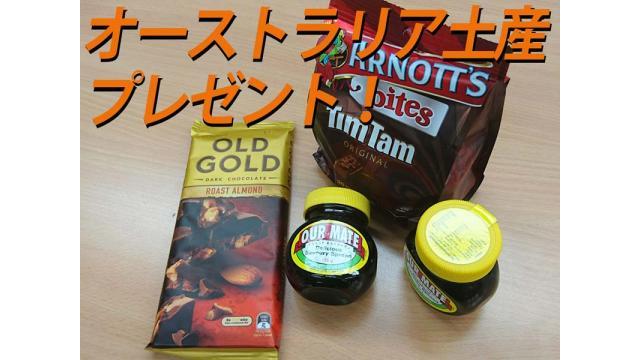オーストラリア取材旅行のお土産プレゼント!(5月8日締切)|KAZUYA CHANNEL GX 2