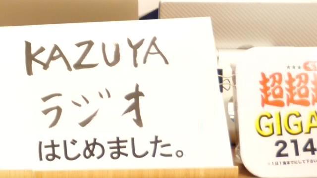 『KAZUYAラジオ』はじめました!(てます)|KAZUYA CHANNEL GX 2