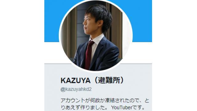 Twitterアカウント凍結につき、あらたに『KAZUYA(避難所)』Twitterつくりました。|KAZUYA CHANNEL GX 2