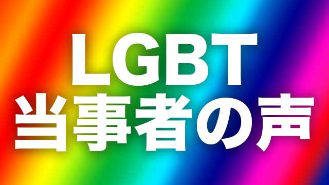 LGBT当事者は「生産性」炎上についてどう考えるのか?(コメントまとめ)