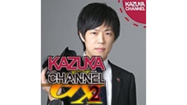本日(8/29)は都合で放送できないので、振替を土曜夜8時半から!|KAZUYA CHANNEL GX 2