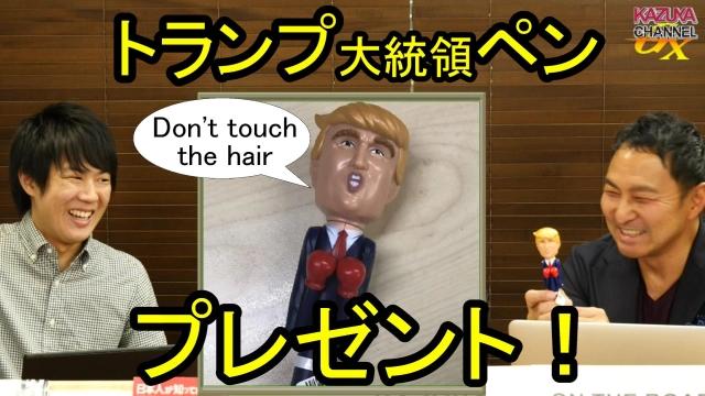 トランプ大統領ペン プレゼント!(6月18日締切)|KAZUYA CHANNEL GX 2