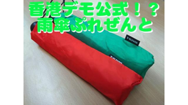 香港デモ公式⁉雨傘プレゼント!(8月18日締切)|KAZUYA CHANNEL GX 2