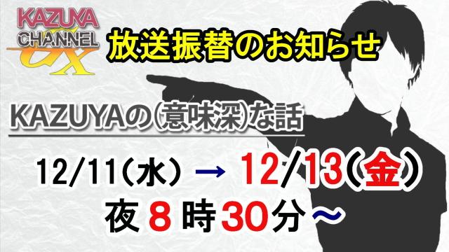 生放送振替のお知らせ|KAZUYA CHANNEL GX 2