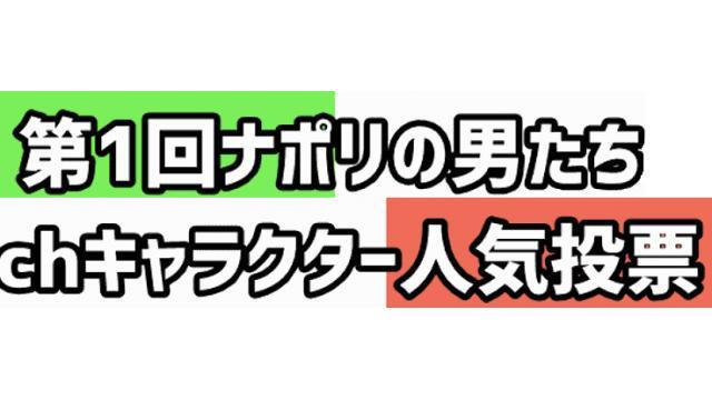 (会員限定) 第1回ナポリの男たちch キャラクター人気投票
