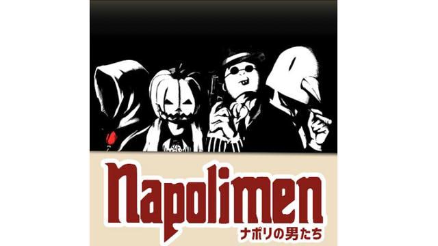 ナポリの男たち トークテーマ