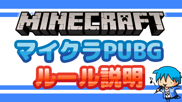 【minecraft】マイクラPUBG(名称募集中)ルール説明