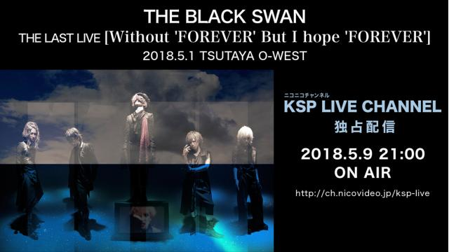 【THE BLACK SWAN】LAST LIVE配信決定!!