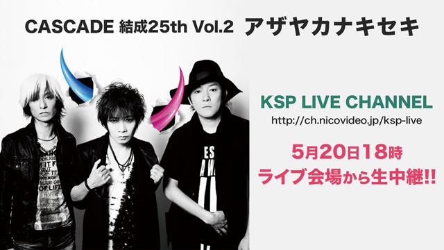 【CASCADE】結成25th Vol.2「アザヤカナキセキ」ライブ生中継決定!!