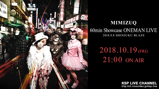 【MIMIZUQ】ワンマンライブ映像放送決定!!