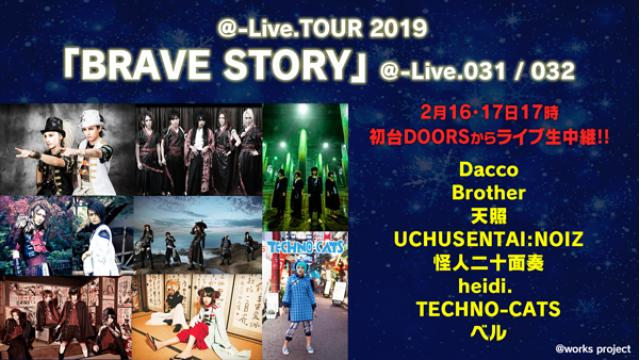 @-Live.TOUR 2019【@-Live.-BRAVE STORY in TOKYO】生放送!!