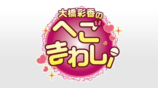 新ニコ生番組「大橋彩香の へごまわし!」放送決定!! 12/15(木) 20時~