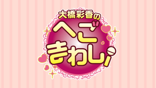 【会員限定】『大橋彩香の へごまわし!』第29回(2019年4月放送)色紙プレゼント!