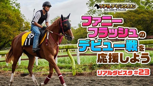 【10/6 追記】ファニーフラッシュ いよいよデビュー戦!
