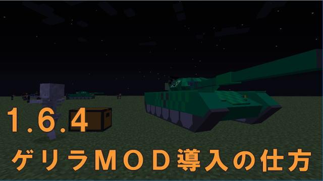 【minecraft】1.6.4ゲリラMODの導入のやりかた