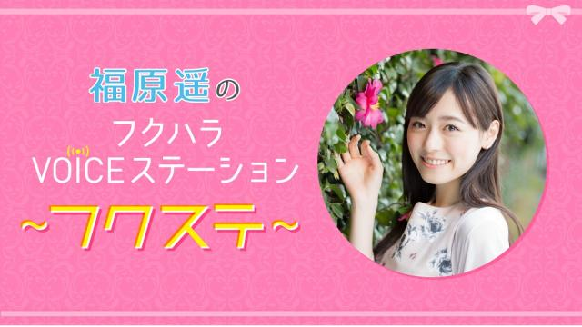 「福原遥のフクハラVOICEステーション~フクステ~」放送後記(18)