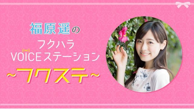「福原遥のフクハラVOICEステーション~フクステ~」放送後記(38)