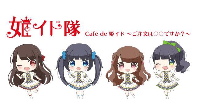 『Café de 姫イド  番外編』#1