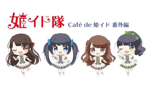 『Café de 姫イド #4  〜ご注文はバレンタインですか?〜』