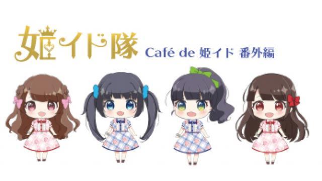 『Café de 姫イド  番外編』#21 最終回