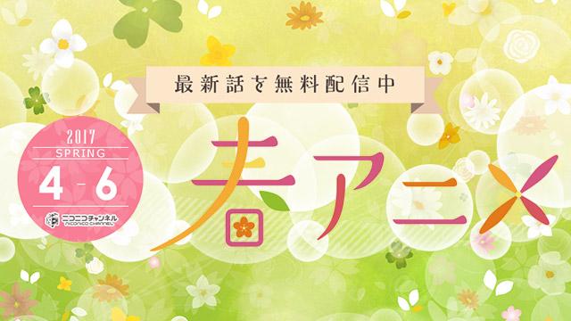 2017春アニメ発表