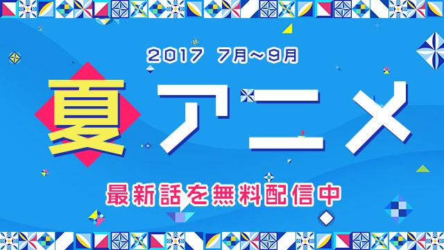 2017夏アニメ発表