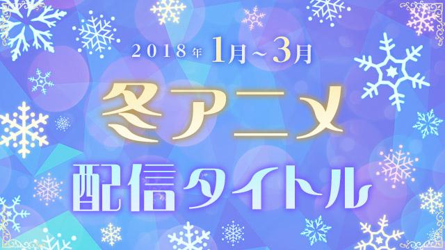 2018年冬アニメ発表