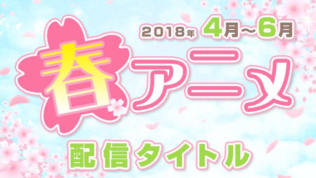 2018年春アニメ発表